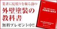 住宅塗替え工事で失敗しないために読む本無料プレゼント!