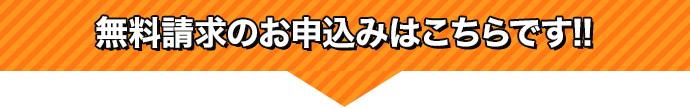 読本の無料請求はこちらです!!