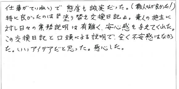 取手市桜ケ丘 O様邸
